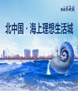 碧桂园滨海城——海上理想生活城
